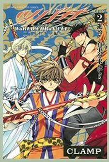 Tsubasa World Chronicle: Nirai Kanai-hen