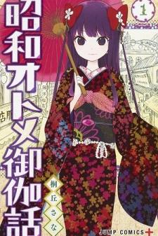 Showa Maiden Fairytale