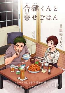 Aikagi-kun to Shiawase Gohan