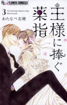 Ou-sama ni Sasagu Kusuriyubi