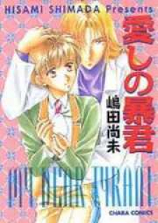 Itoshi no Boukun
