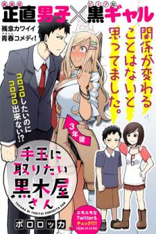Tedama ni Toritai Kurokiya-san
