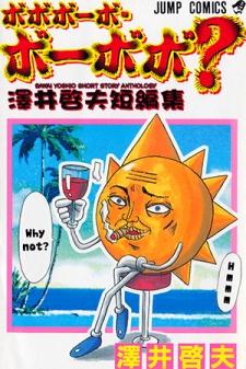 Bobobo-bo Bo-bobo? - Sawai Yoshio Short Story Anthology