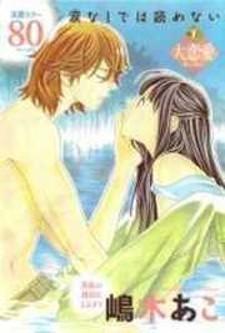Isshun no Tsuki