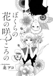 Bokura no Hana no Saku Koro no