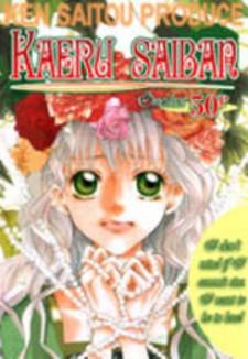 Kaeru no Saiban