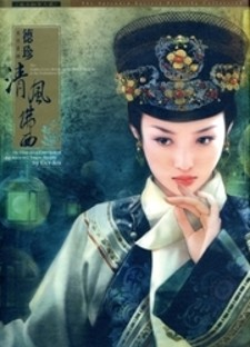 The Zephyr - Love Stories of the Royal Manchu in the Forbidden City