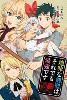 Jimina Ken Sei Wa Sore Demo Saikyoudesu