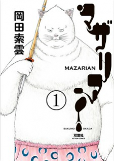 Mazarian
