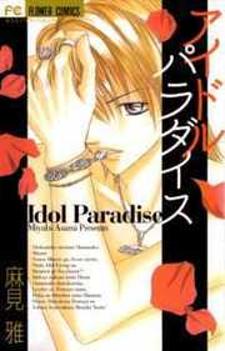Idol ParadiseComics