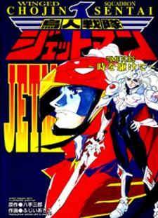 Choujin Sentai Jetman - Toki O KaketeComics