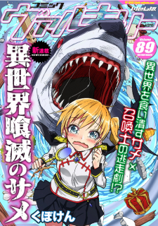 Killer Shark in Another World