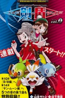 Pokémon SPECIAL Sword and Shield