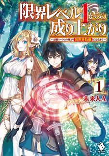 Genkai Level 1 kara no Nariagari: Saijaku Level no Ore ga Isekai Saikyou ni Naru made