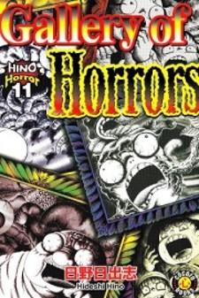 Gallery Of Horrors (Hino Horror #11)