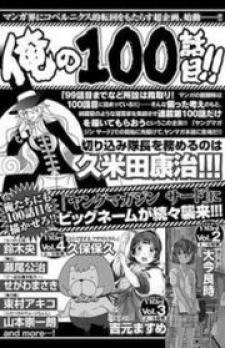 Ore no 100 Hanashime!!