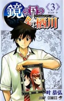 Kagami no Kuni no Harisugawa