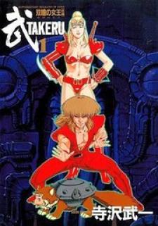 Supplementary Biography of Japan - Takeru: Soudou no Jouou
