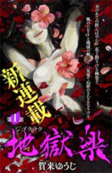 Hell's Paradise: Jigokuraku