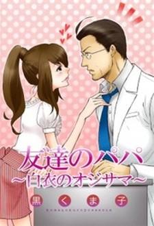 Tomodachi no Papa - Hakui no Oji-sama