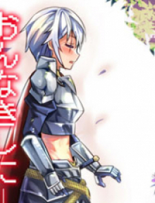 A Story About Treating a Female Knight Who Has Never Been Treated as a Woman as a Woman