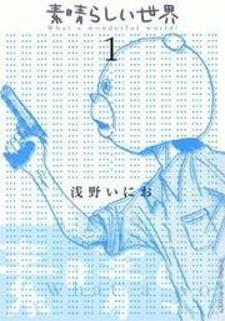 Subarashii Sekai