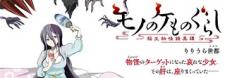 Monogurashi