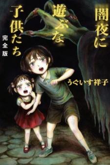 Children, Don't Play in the Dark