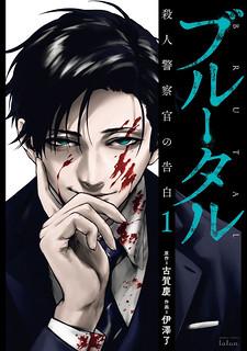 Brutal: Satsujin Kansatsukan no Kokuhaku