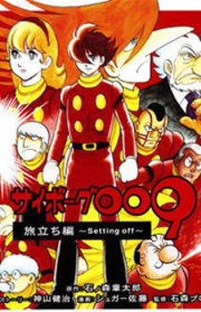 Cyborg 009 Journey ~Setting Off~