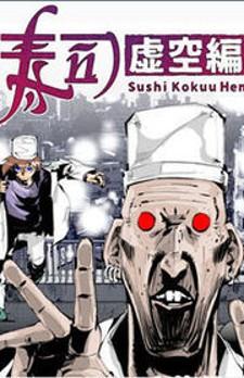 Sushi - Kokuu Hen