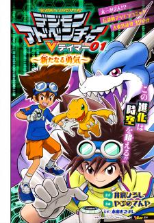 Digimon Adventure V-Tamer 01 ~A New Courage~