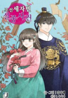 The disappearance of the Crown Prince of Joseon