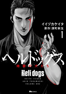Hell Dogs
