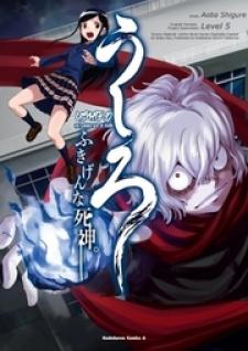 Ushiro - The Somber God of Death