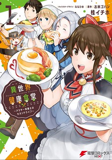 Isekai Healthy Kitchen