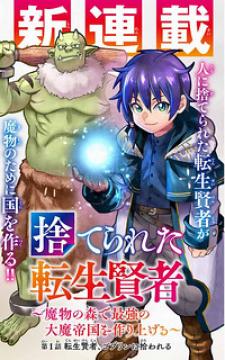 Suterareta Tensei Kenja ~ Mamono no Mori de Saikyou no dai ma Teikoku o Tsukuriageru ~