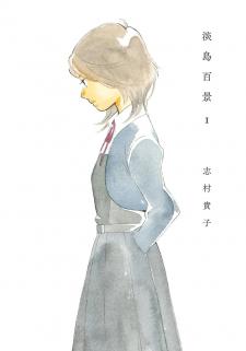 Awajima Hyakkei