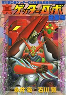 Shin Getter Robo