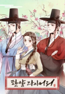 Hanyang Diaries