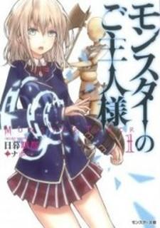 Monster no Goshujin-sama (Novel)