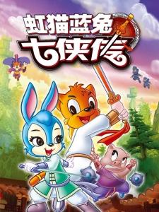 Hongmao and Lantu: Legend of the Seven Swords