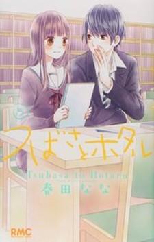 Tsubasa to Hotaru