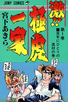 Rage!! The Gokutora Family