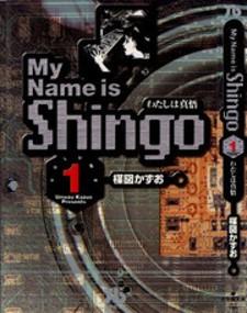 Watashi wa Shingo