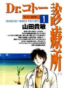 Dr. Koto Shinryoujo