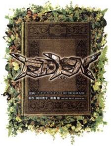 Eden (SUGISAKI Yukiru)