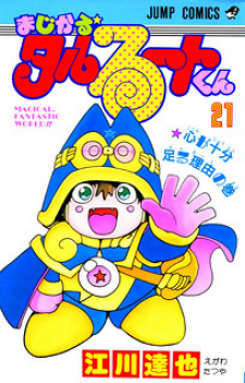 Magical☆Taruruuto-kun