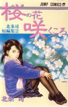 Sakura no Hanasaki kukoro
