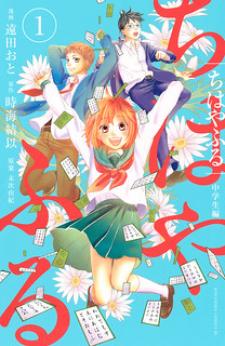 Chihayafuru: Middle School Arc